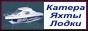 Все про водный транспорт, корабли, строение, суда,  грузовые суда, теплоходы, катера, катера на подводных крыльях, морские суда, яхты, парусные суда, конструирование, ремонт, описание, модели, технологии, сохранение катеров, яхт, лодок, защита катеров от воздействия окружающий среды, защита с помощью лкп,  защита катеров ниже ватерлинии, как отмыть катер ниже ватерлинии, загрязнения органические и неорганические на речных и морских судах